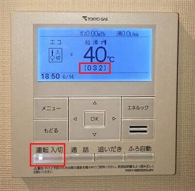 給湯器のリモコンにエラーコードが表示点滅している