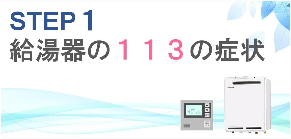 ガス給湯器のエラーコード113の症状