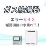 543|ガス給湯器のエラーコード