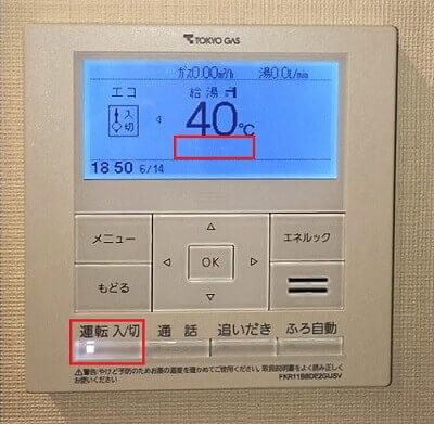 給湯器のリモコンのエラーを運転リセットで解除