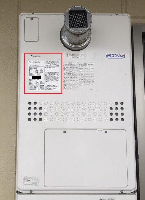 東京ガスの給湯器