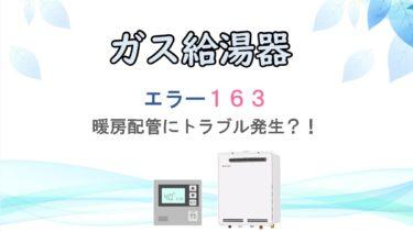 給湯器のエラーコード163は「暖房配管トラブル」の可能性