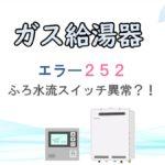 252|ガス給湯器のエラーコード