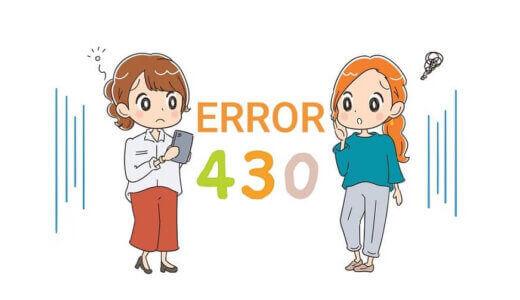 【エラーコード 430】給湯器のエラー内容と原因【430点滅】