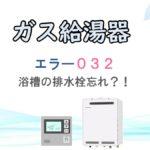 032|ガス給湯器のエラーコード