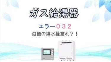 給湯器のエラーコード032は「排水栓忘れ?」確認したい5項目