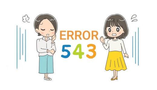 【エラーコード 543】給湯器のエラー原因と緊急チェック【543点滅】