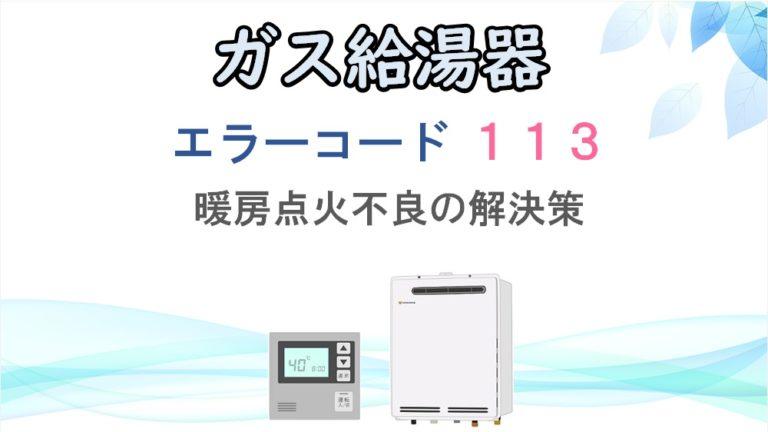 ガス給湯器のエラーコード113とは