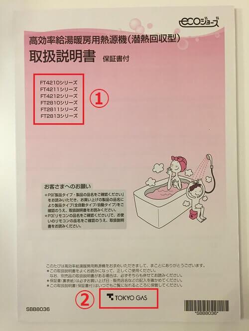 給湯器の取扱説明書サンプル