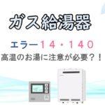 140・14(ガス給湯器のエラーコード)