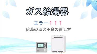 111|ガス給湯器のエラーコード