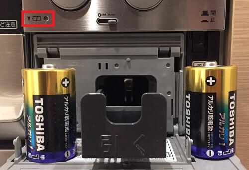 単1アルカリ乾電池2本を交換