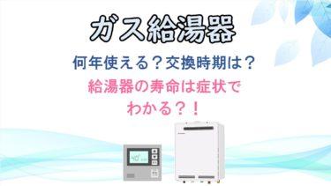 ガス給湯器の寿命(交換時期)は約10年