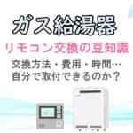 給湯器のリモコン交換