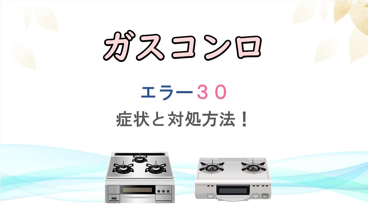 30|ガスコンロ エラーコード