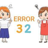 ガスコンロ エラーコード 32
