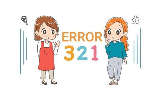 【エラーコード 321】給湯器のエラー原因【321点滅】