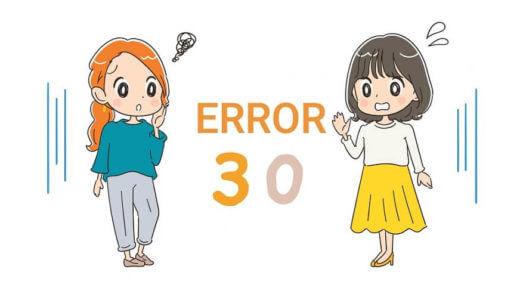 【エラーコード 30】ガスコンロのエラー原因【30点滅】