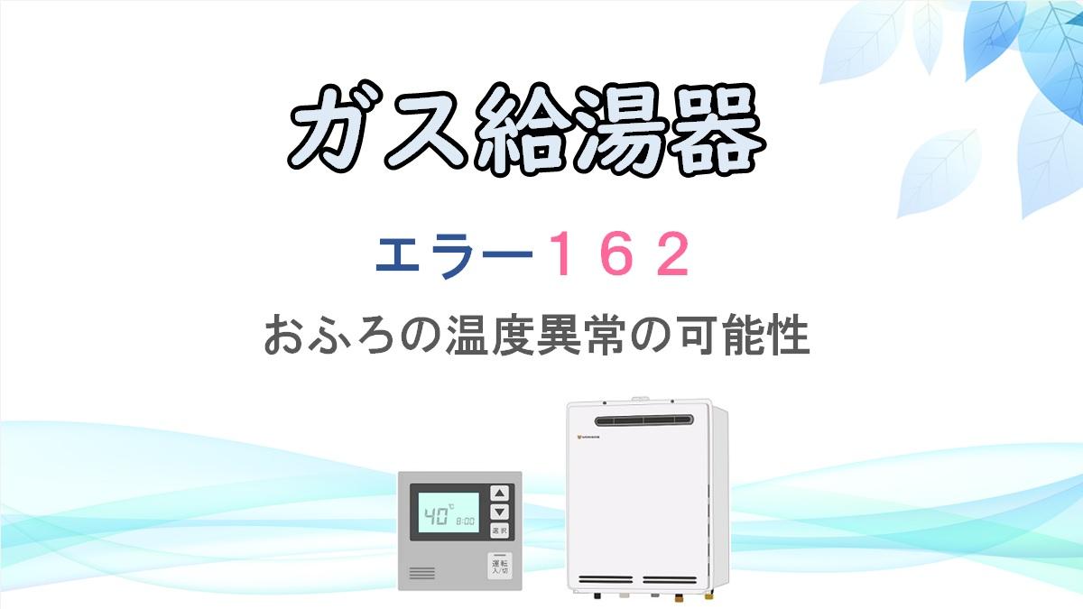 162|ガス給湯器 エラーコード
