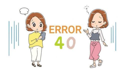 【エラーコード 40】ガスコンロのエラー原因【40点滅】