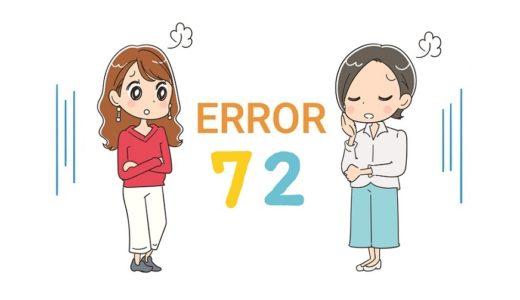 【エラーコード 72】ガスコンロのエラー原因【72点滅】