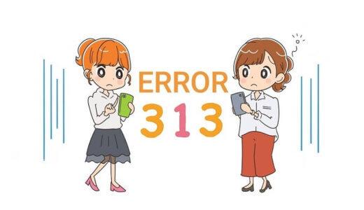 【エラーコード 313】給湯器の暖房エラー原因【313点滅】