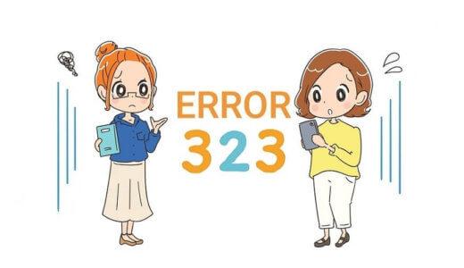 【エラーコード 323】給湯器の暖房回路エラー【323点滅】