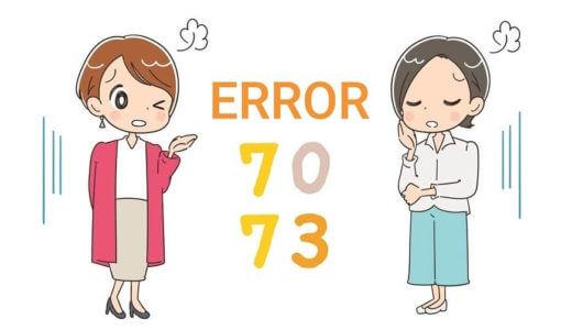 【エラーコード 70・73】ガスコンロのエラー原因