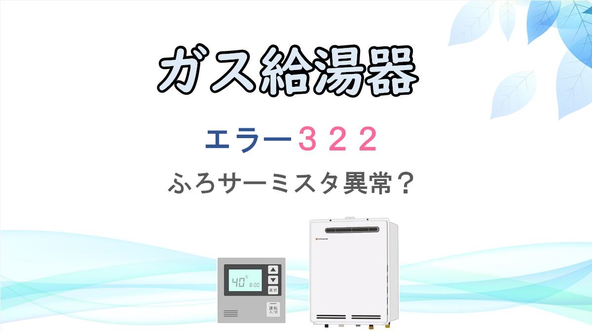 322|ガス給湯器 エラーコード