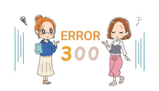 【エラーコード 300】給湯器のエラー原因【300点滅】