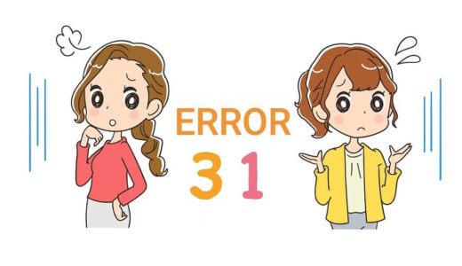 【エラーコード 31】ガスコンロのエラー原因と対処法