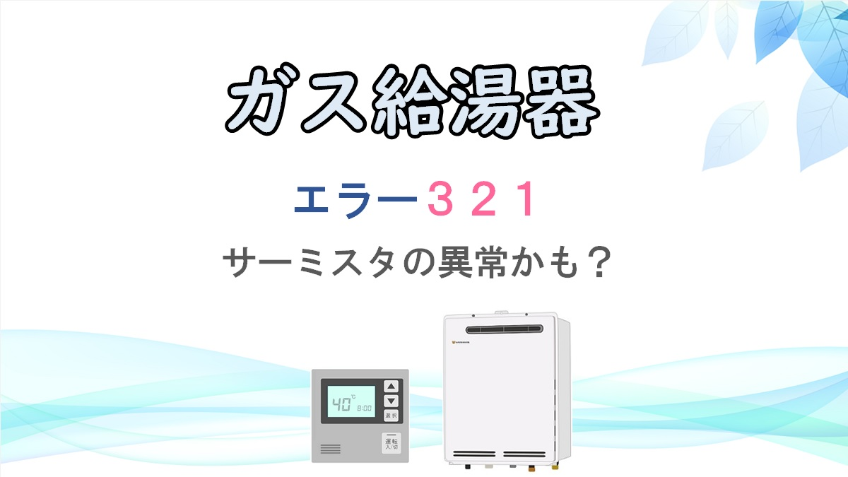 321|ガス給湯器 エラーコード