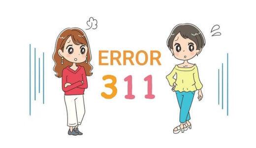 【エラーコード 311】給湯器の給湯エラー原因【311点滅】
