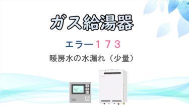 給湯器のエラーコード173は「暖房微小漏れ」?対処手順と注意点