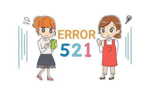 【エラーコード 521】給湯器の給湯ガス回路エラー【521点滅】