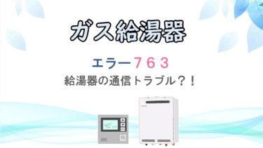 給湯器のエラーコード763は「通信不良」?対処は2つ!