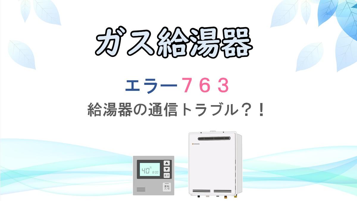 763|ガス給湯器のエラーコード