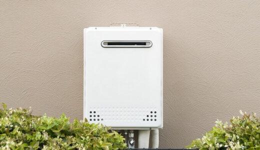 ガス給湯器の点検と交換時期の目安について