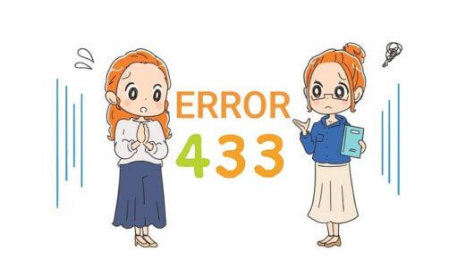 【エラーコード 433】給湯器の暖房エラー【433点滅】