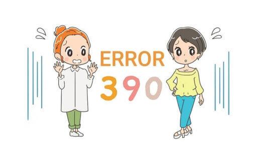【エラーコード 390】給湯器のエラー原因【390点滅】