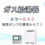 643|ガス給湯器のエラーコード