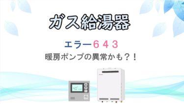643 ガス給湯器のエラーコード