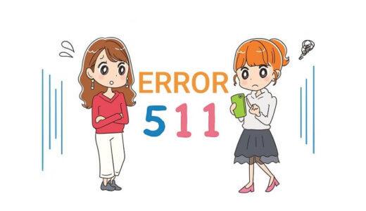 【エラーコード 511】給湯器の給湯・ガス回路エラー【511点滅】