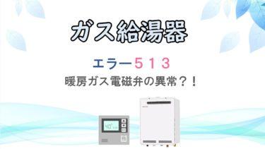 給湯器のエラーコード513の原因と対処ポイント