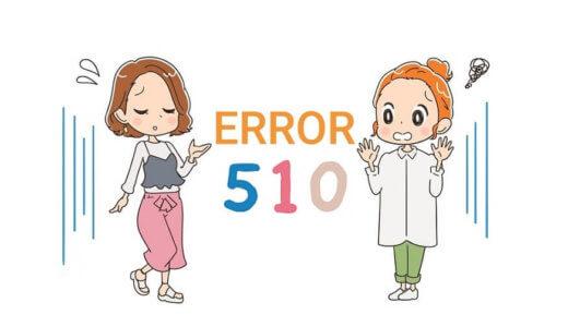 【エラーコード 510】給湯器のガス関連エラー【510点滅】