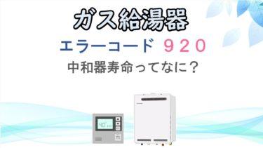ガス給湯器のエラーコード920は放置厳禁!今すべき2つの準備