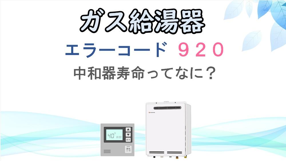 ガス給湯器のエラーコード920 とは