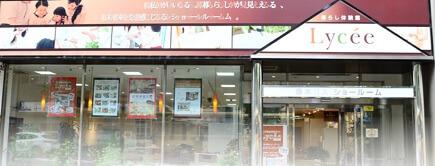 神奈川 厚木ガス ショールームLycée(リセ)
