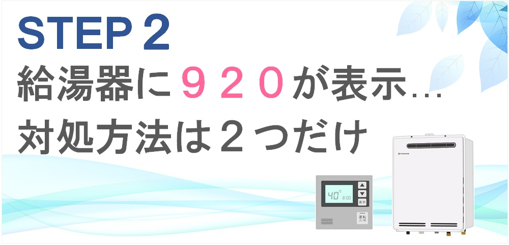 ガス給湯器のエラーコード920の対処方法