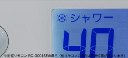 ノーリツ給湯器の凍結予防運転